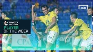 Toyota Thai League Player of the Week 33 : ดิโอโก หลุยส์ ซานโต