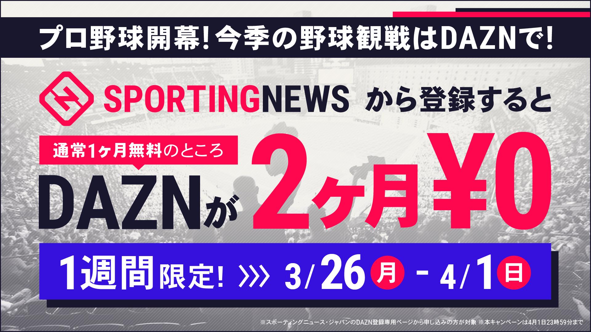 スポーティングニュースDAZN2ヶ月無料