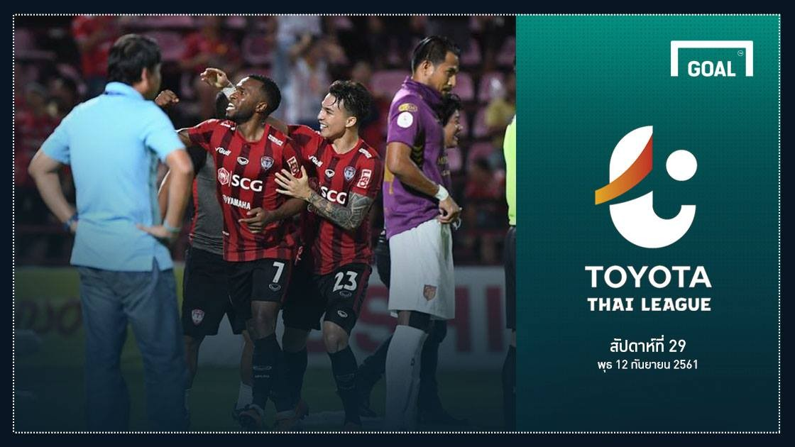 Image result for TOYOTA THAI LEAGUE PREVIEW : นัดที่ 29 (วันพุธที่ 12 กันยายน 2018)