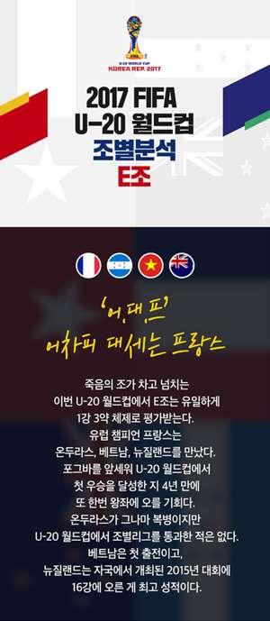 U-20 WORLD CUP_F_COVER