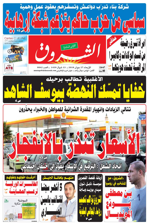 الشروق التونسية
