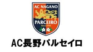 AC長野パルセイロ.jpg