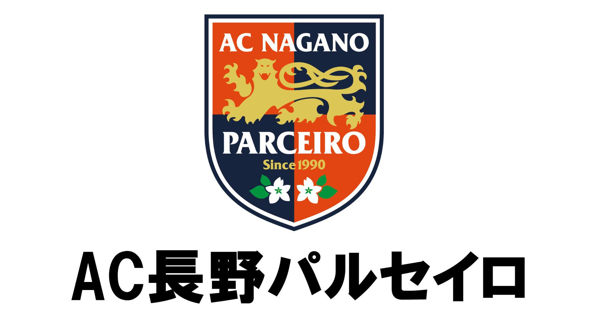 最新移籍情報】AC長野パルセイロ...