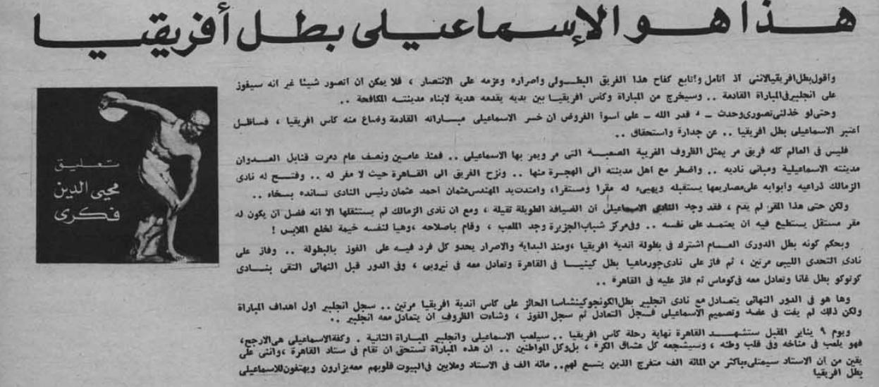 صحيفة عن الإسماعيلي