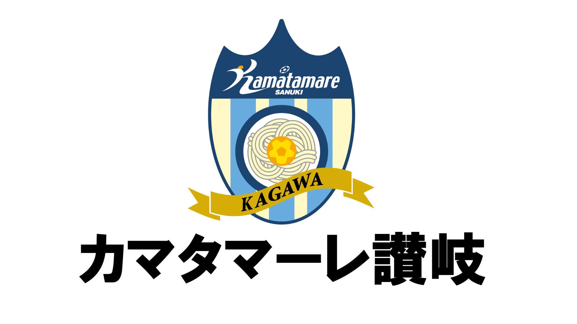 カマタマーレ讃岐.jpg