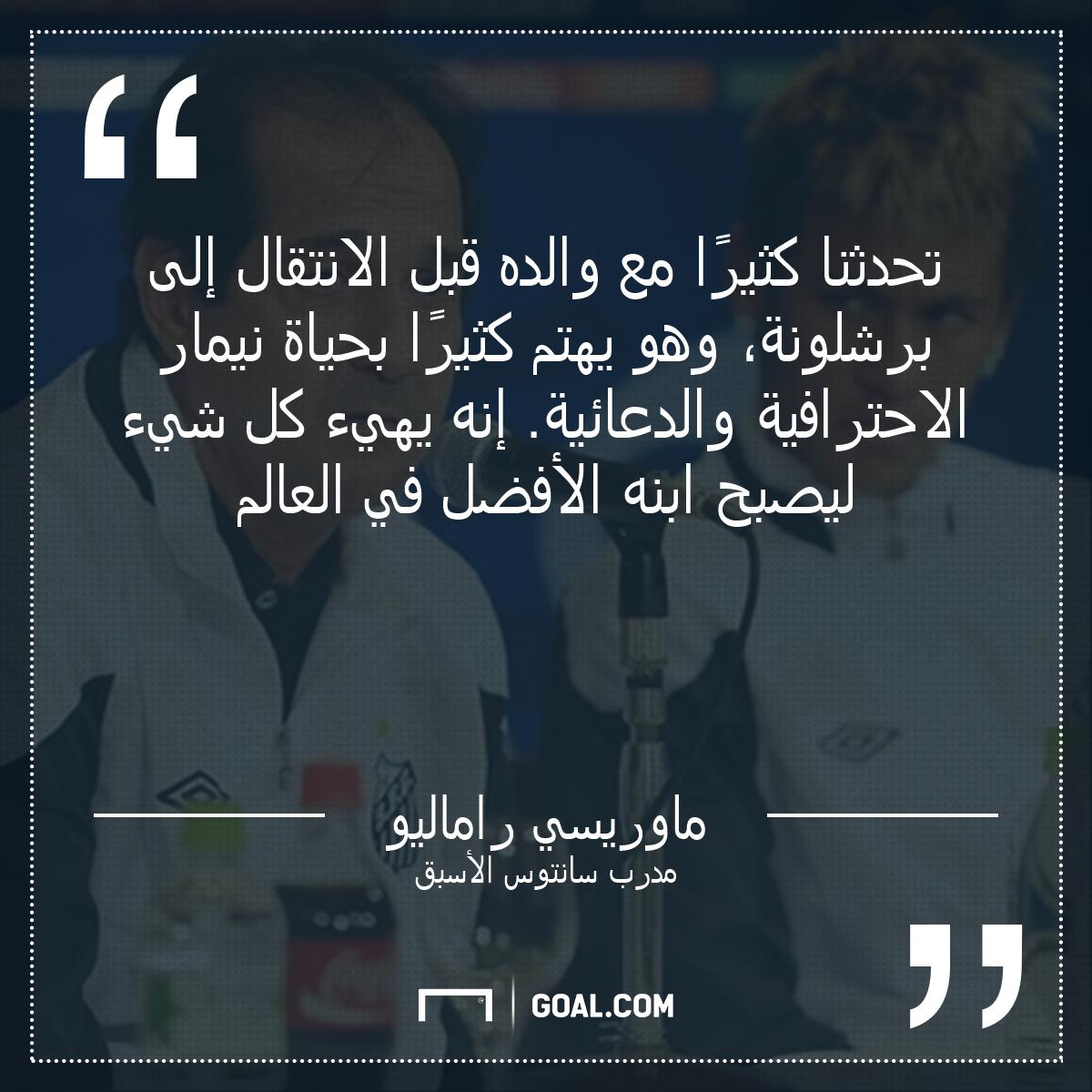 GFX AR Neymar Santos Muricy Ramalho quote
