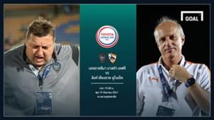 Preview Toyota League Cup : นครราชสีมา เอฟซี - สิงห์ เชียงรายฯ