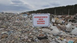 Ufa landfill