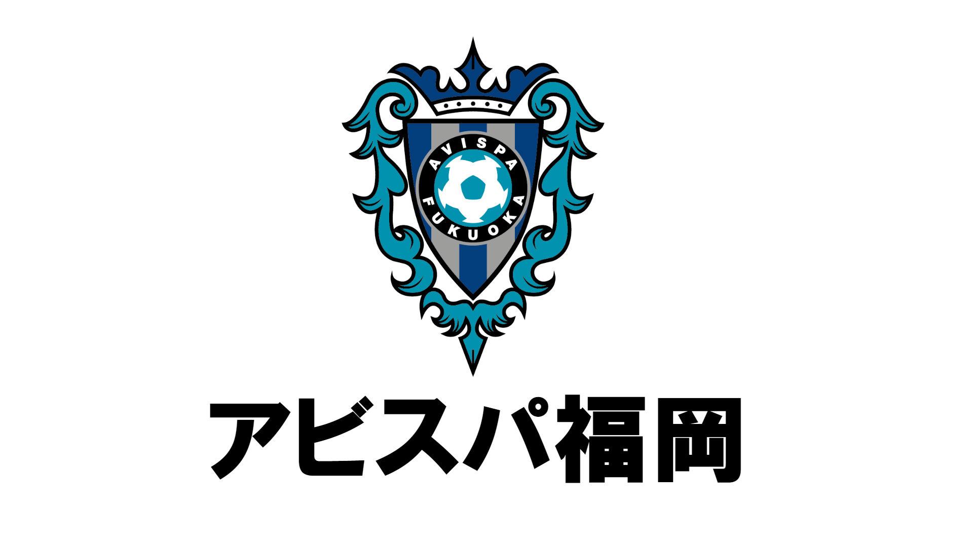 アビスパ福岡.jpg