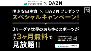 12.25_DAZN-MY_PR
