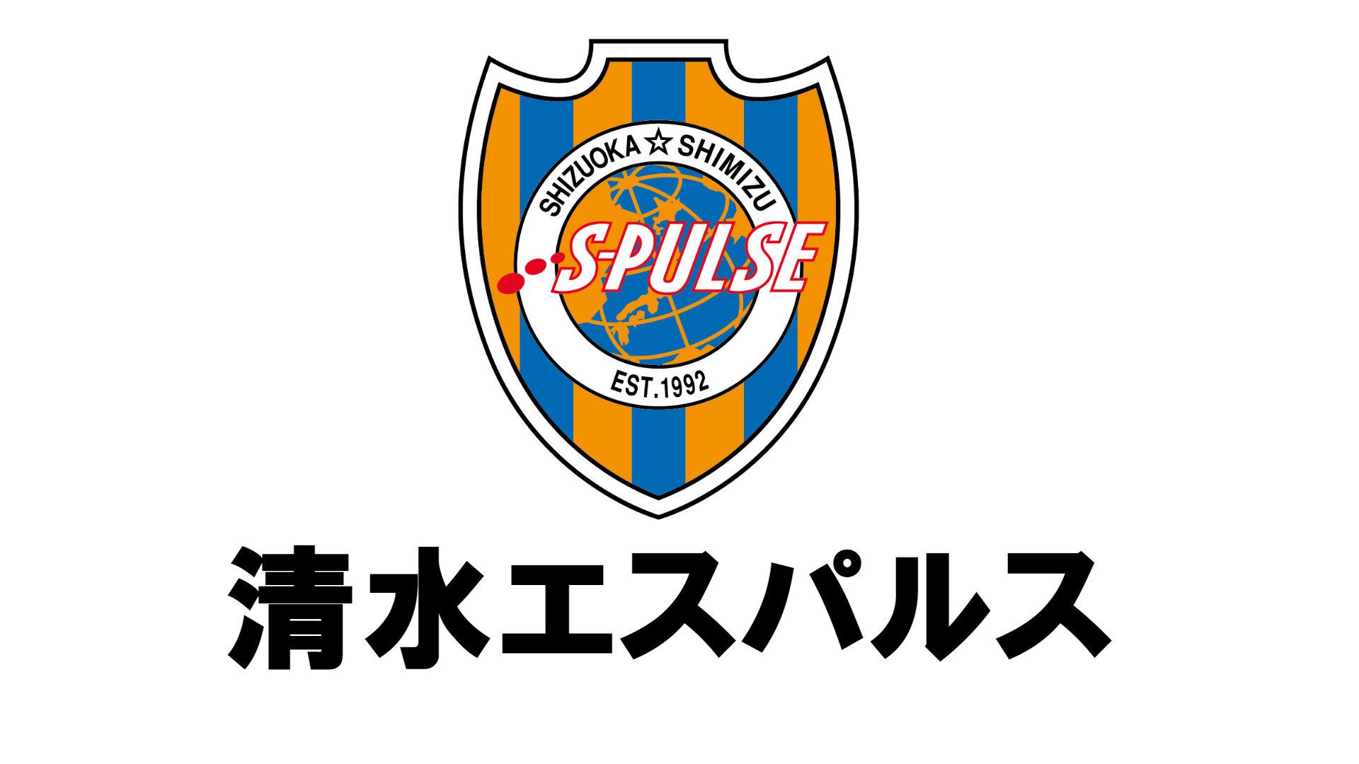 清水エスパルス.jpg