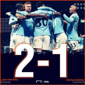 GFX AR Man Utd Man City