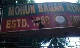 Mohun Bagan gate