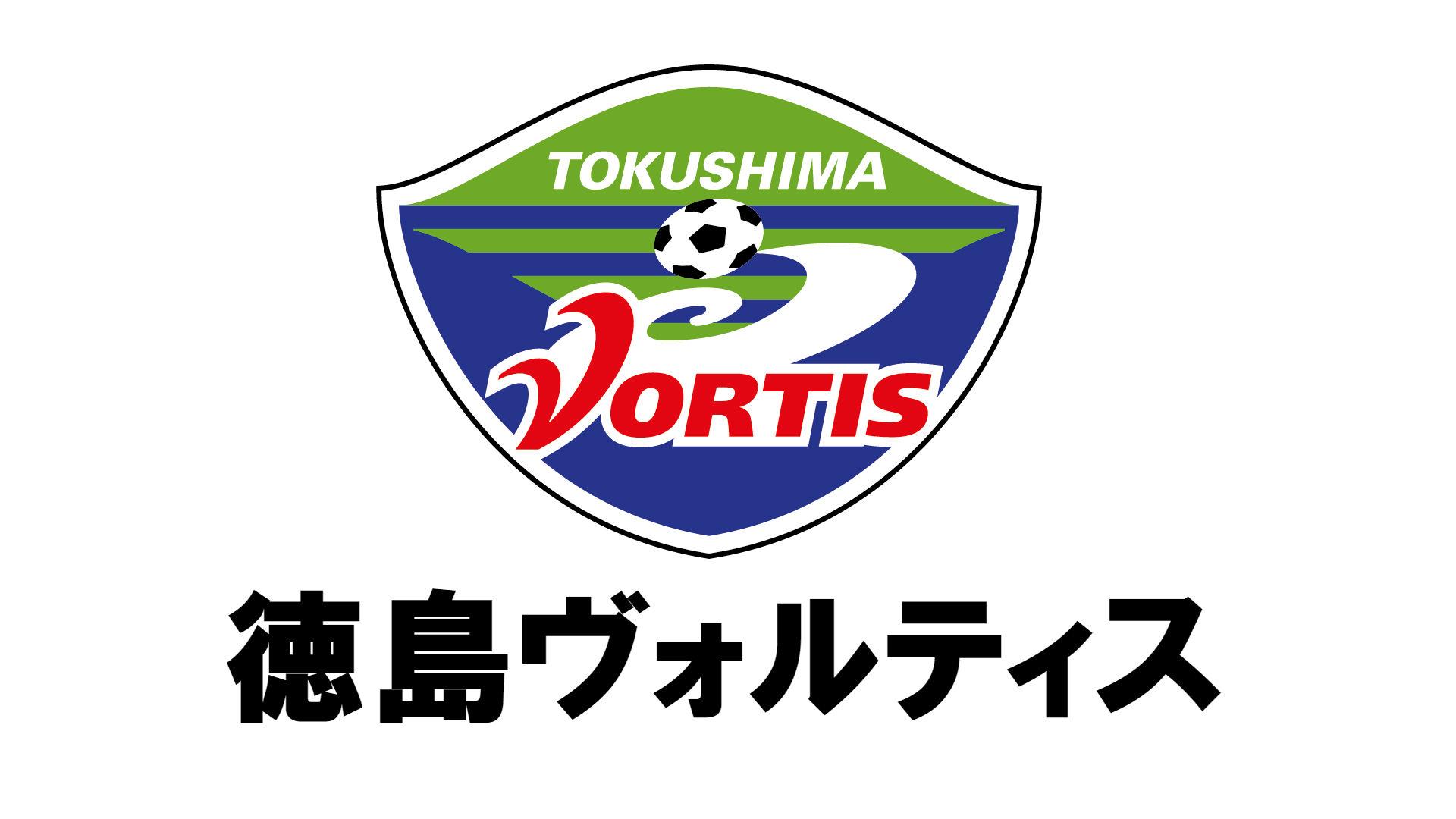 徳島ヴォルティス.jpg