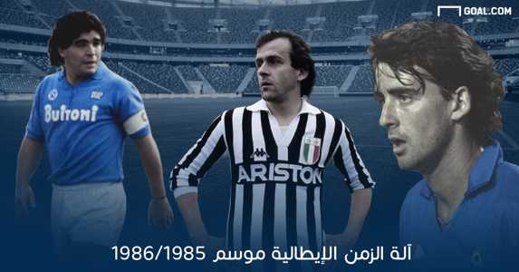 Serie a 19851986 (Goal Arabic-Hussein Mamdouh)