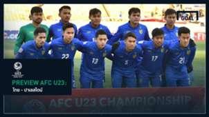 PREVIEW AFC U23 : ไทย - ปาเลสไตน์ (นัดสุดท้าย)