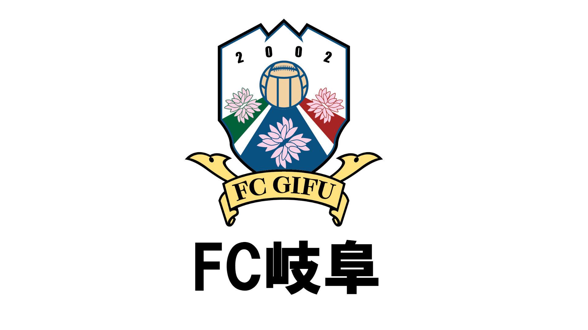 FC岐阜.jpg