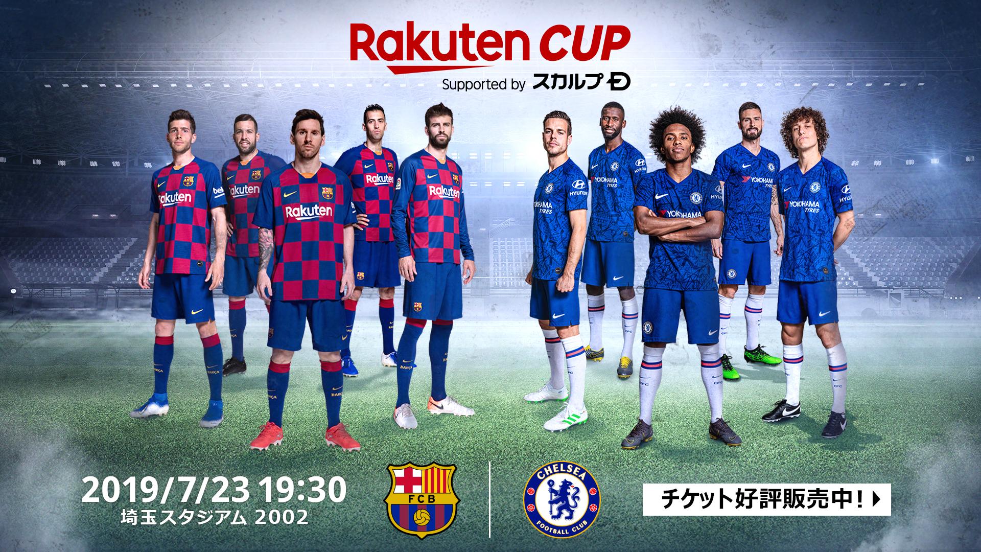 Rakuten Cup_Fixture_v2