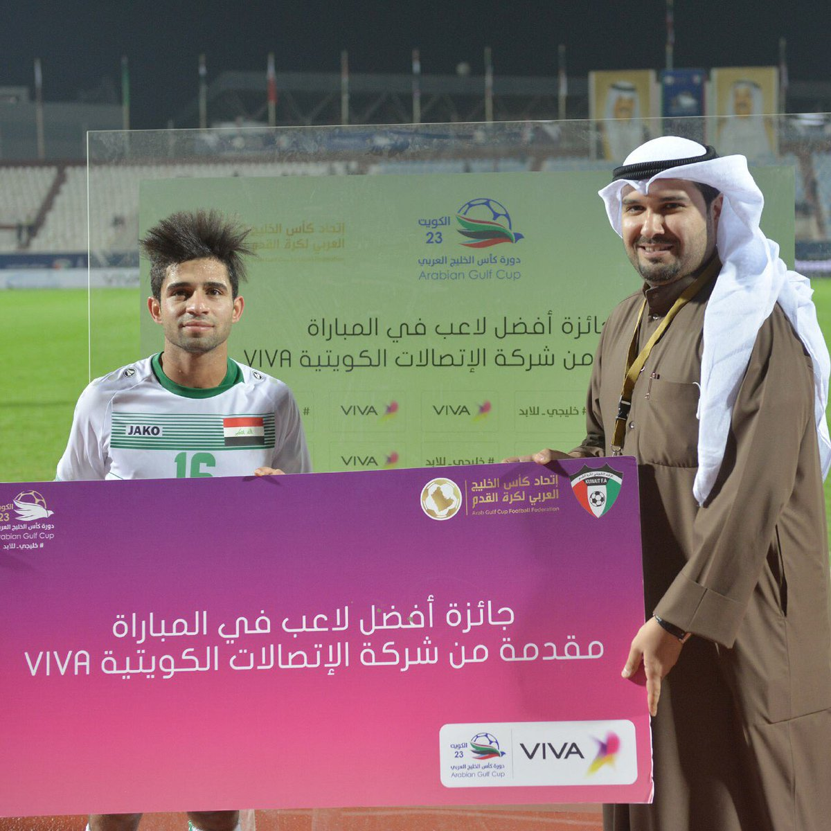 Hussain Ali - Gulf Cup of Nations