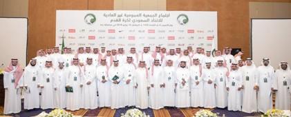الجمعية العمومية بالاتحاد السعودي لكرة القدم