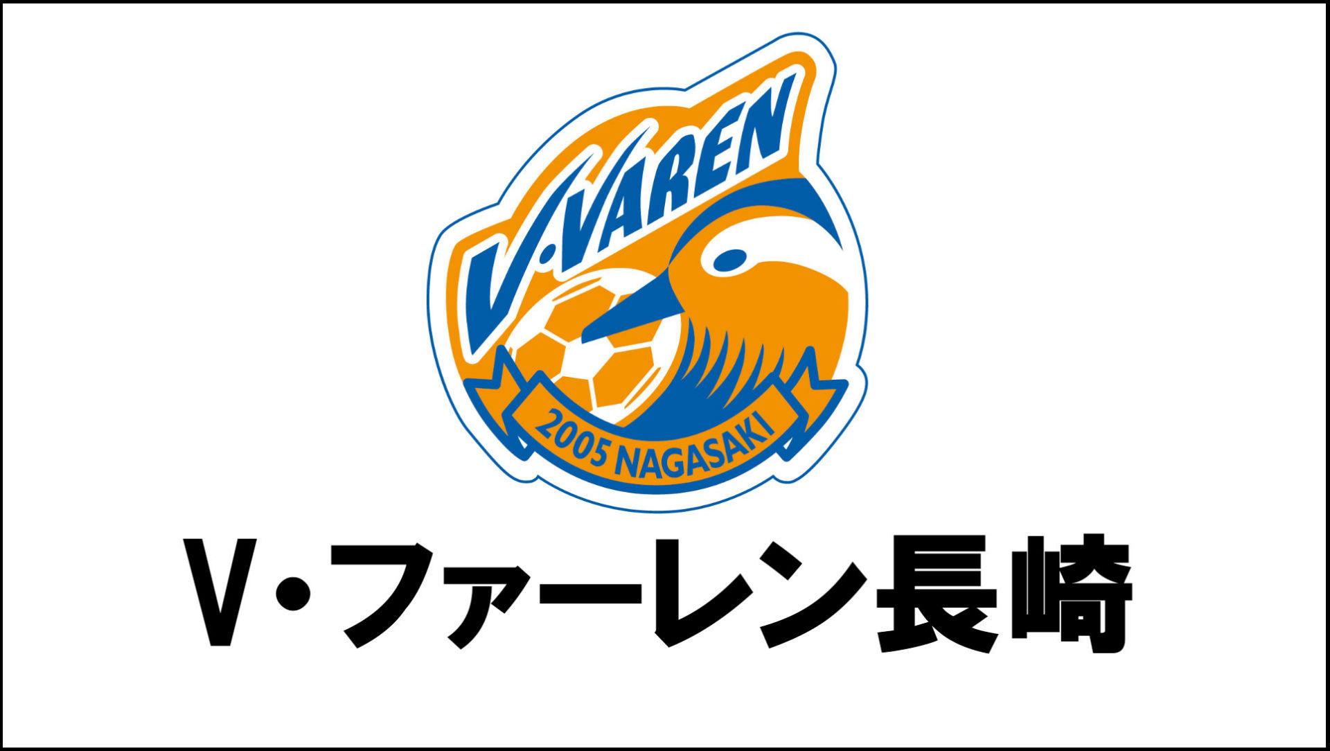 V・ファーレン長崎.jpg