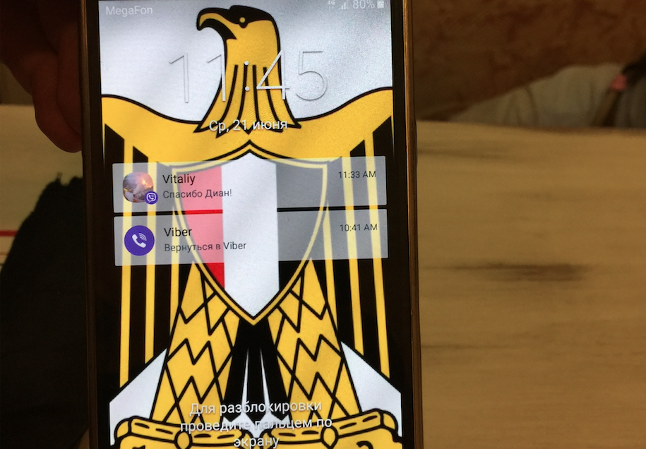 egypt logo on Russian phone