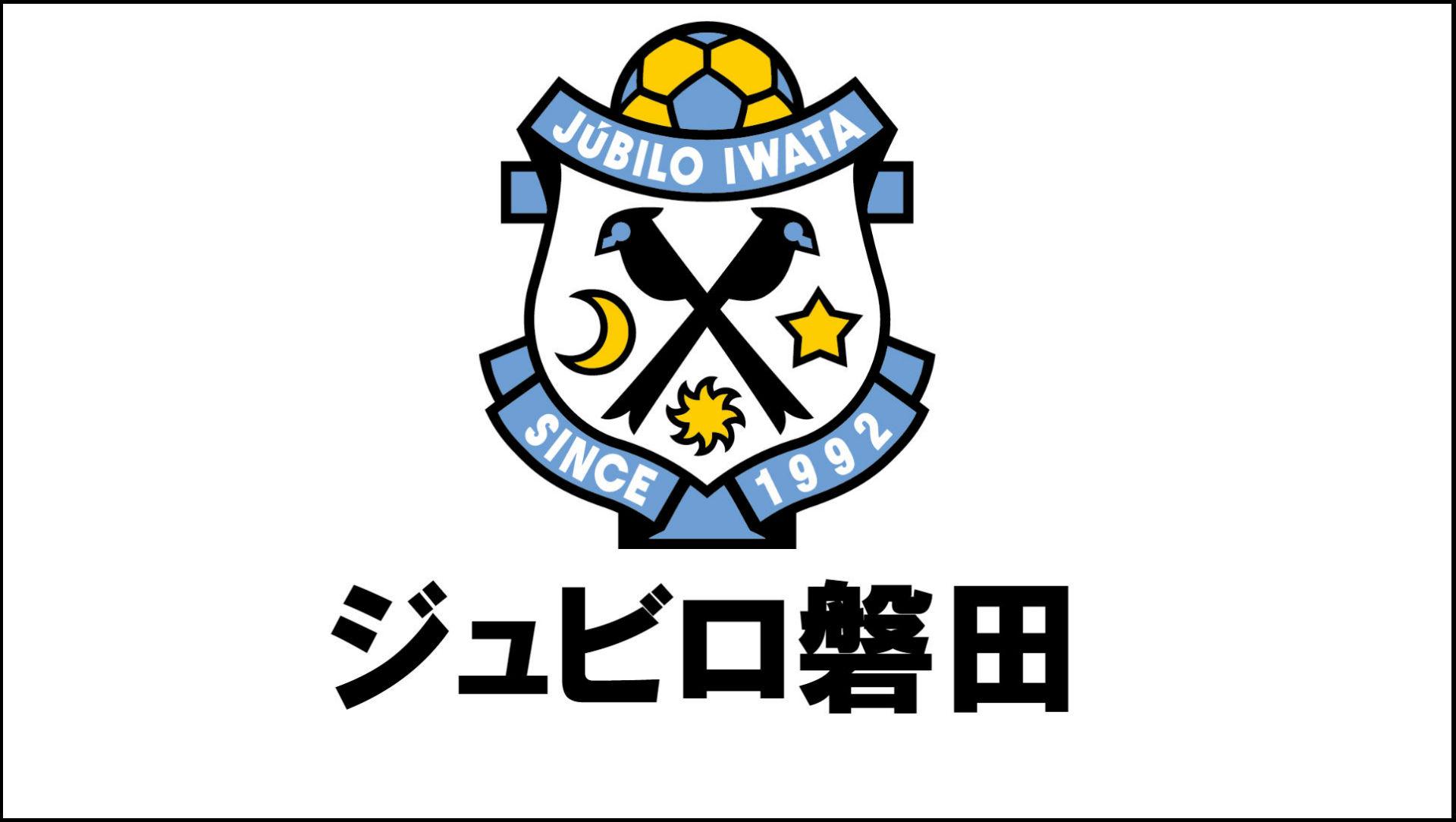 ジュビロ磐田.jpg
