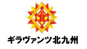 ギラヴァンツ北九州.jpg