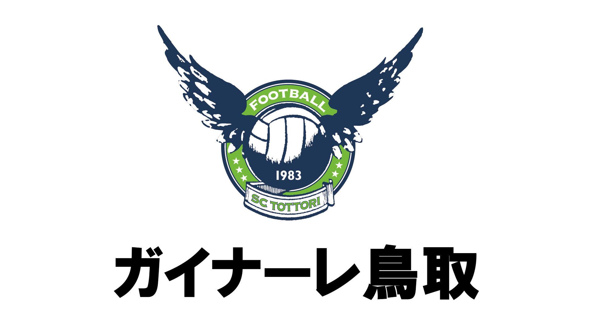 ガイナーレ鳥取.jpg