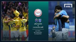 Preview Toyota League Cup : บุรีรัมย์ ยูไนเต็ด - บีจีเอฟซี