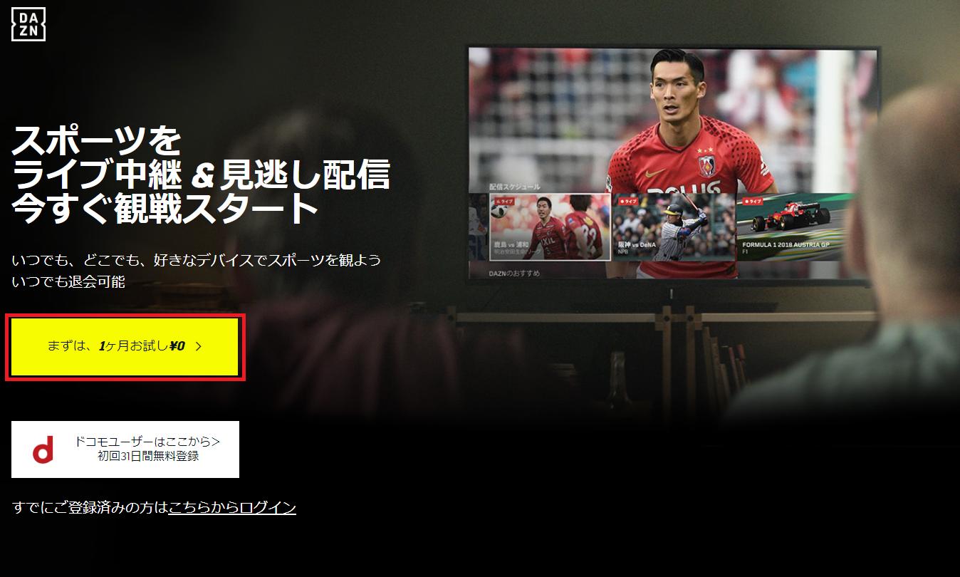 最新DAZN加入画面