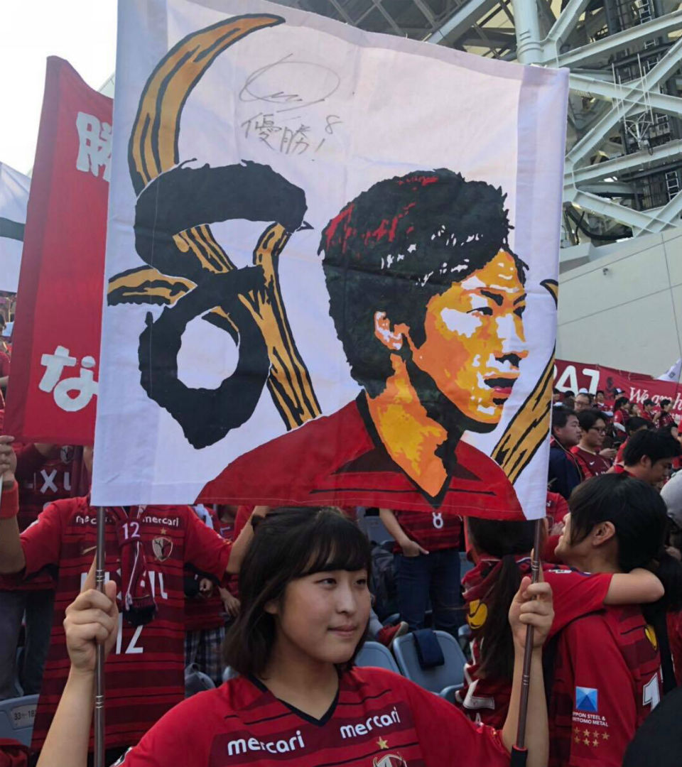 2018-12-23-ACL-kashima-supporter