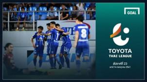 TOYOTA THAI LEAGUE PREVIEW : นัดที่ 23 (วันเสาร์ที่ 14 กรกฎาคม 2018)
