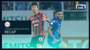 โตโยต้า ลีกคัพ 2018 : ผลการแข่งขันรอบ 16 ทีม (สรุป 8 ทีมเข้ารอบ)