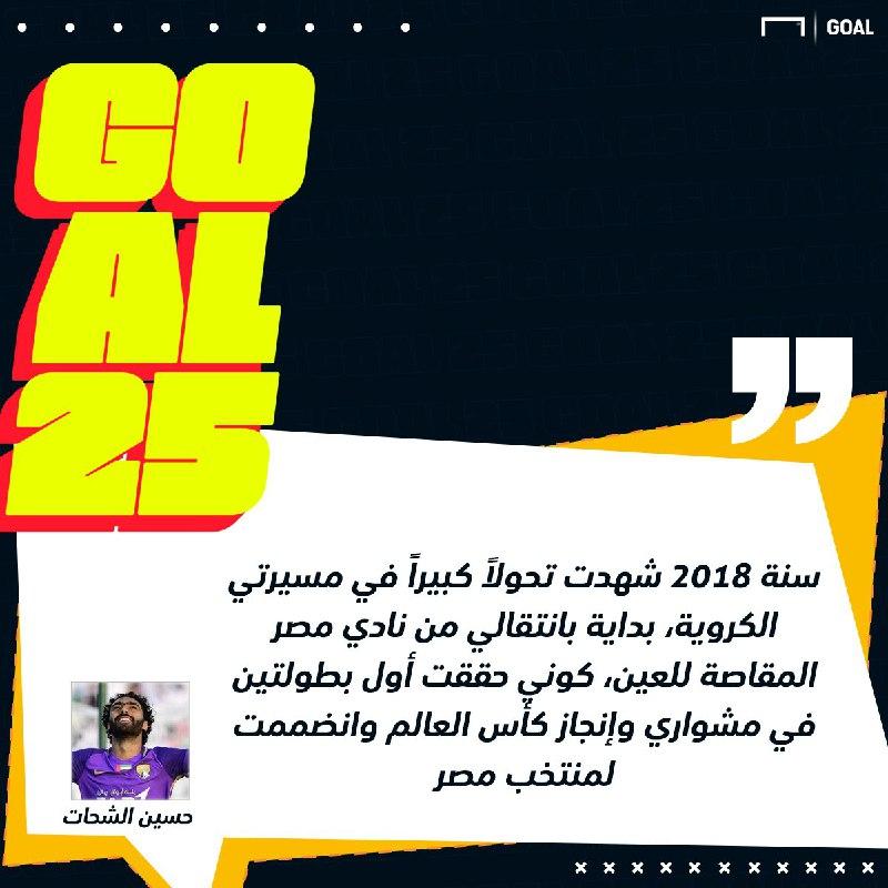 Goal 25