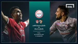 PREVIEW TOYOTA LEAGUE CUP : เอสซีจี เมืองทองฯ - เชียงราย ยูไนเต็ด (รอบชิงชนะเลิศ)