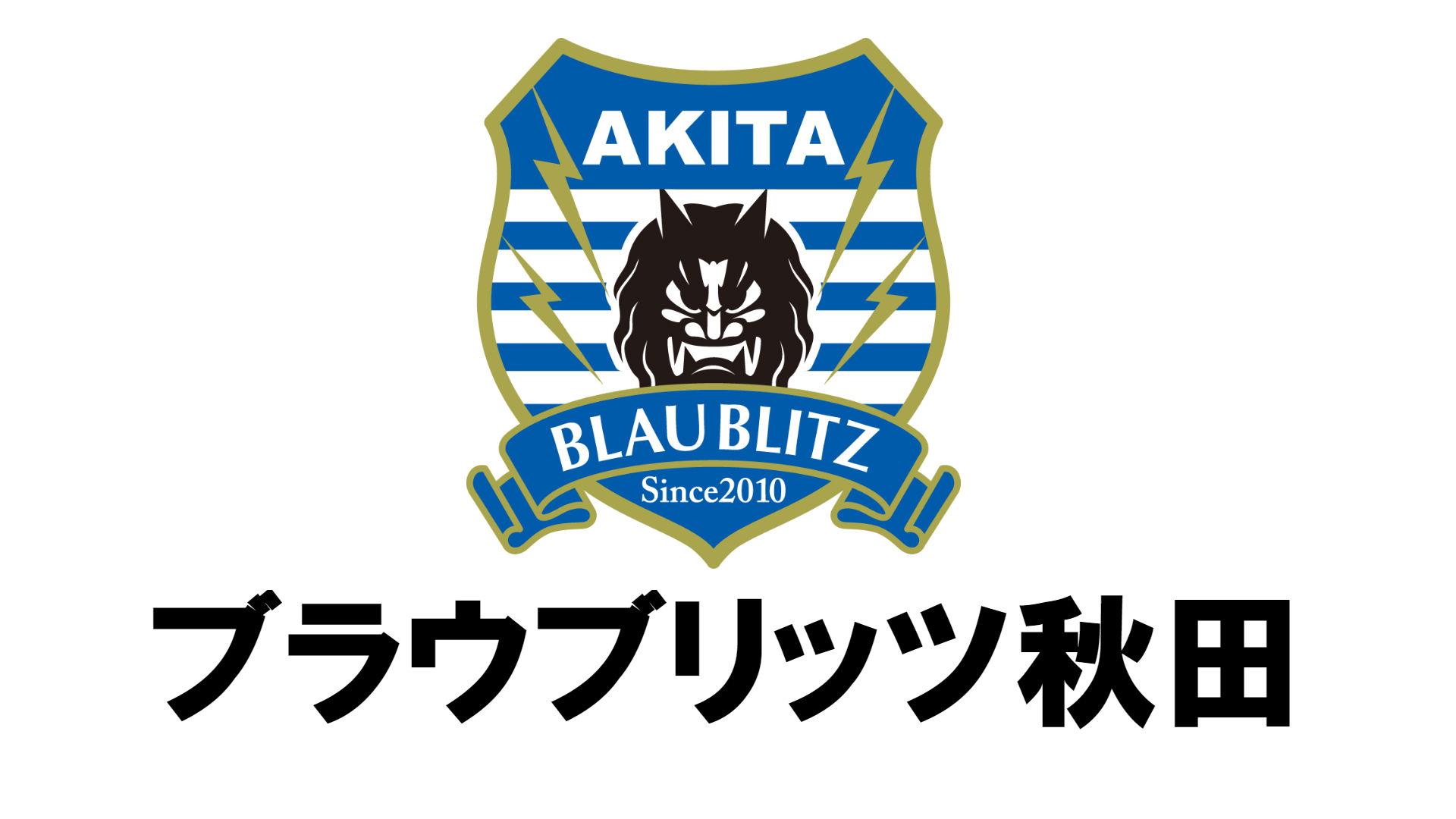 ブラウブリッツ秋田.jpg