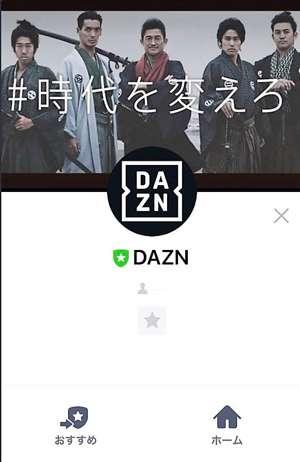 dazn_line