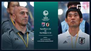 PREVIEW AFC U-23 : ไทย - ญี่ปุ่น