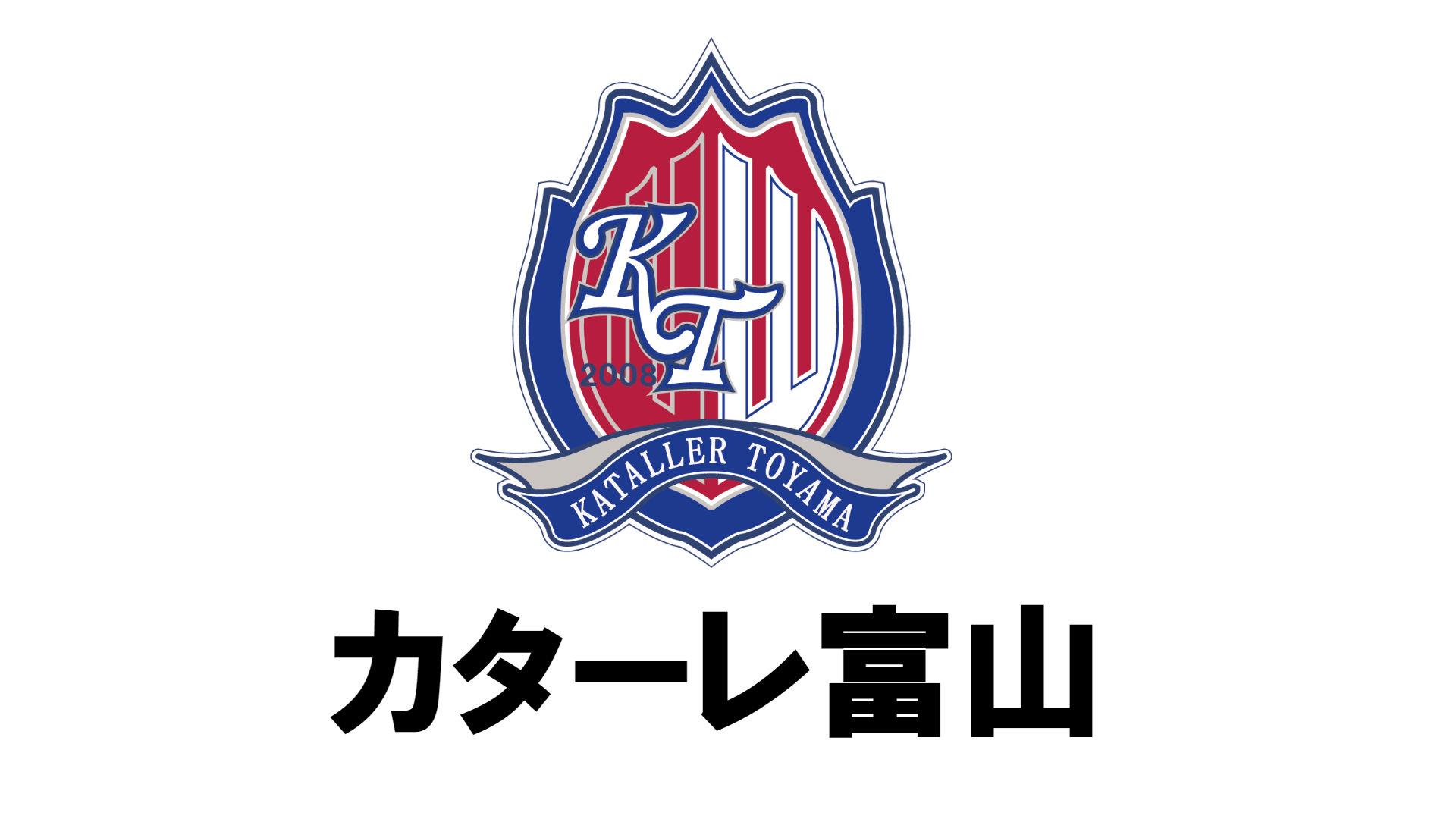 カターレ富山.jpg