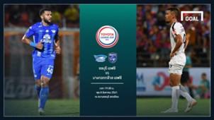 PREVIEW TOYOTA LEAGUE CUP : ชลบุรี เอฟซี - บีจีเอฟซี