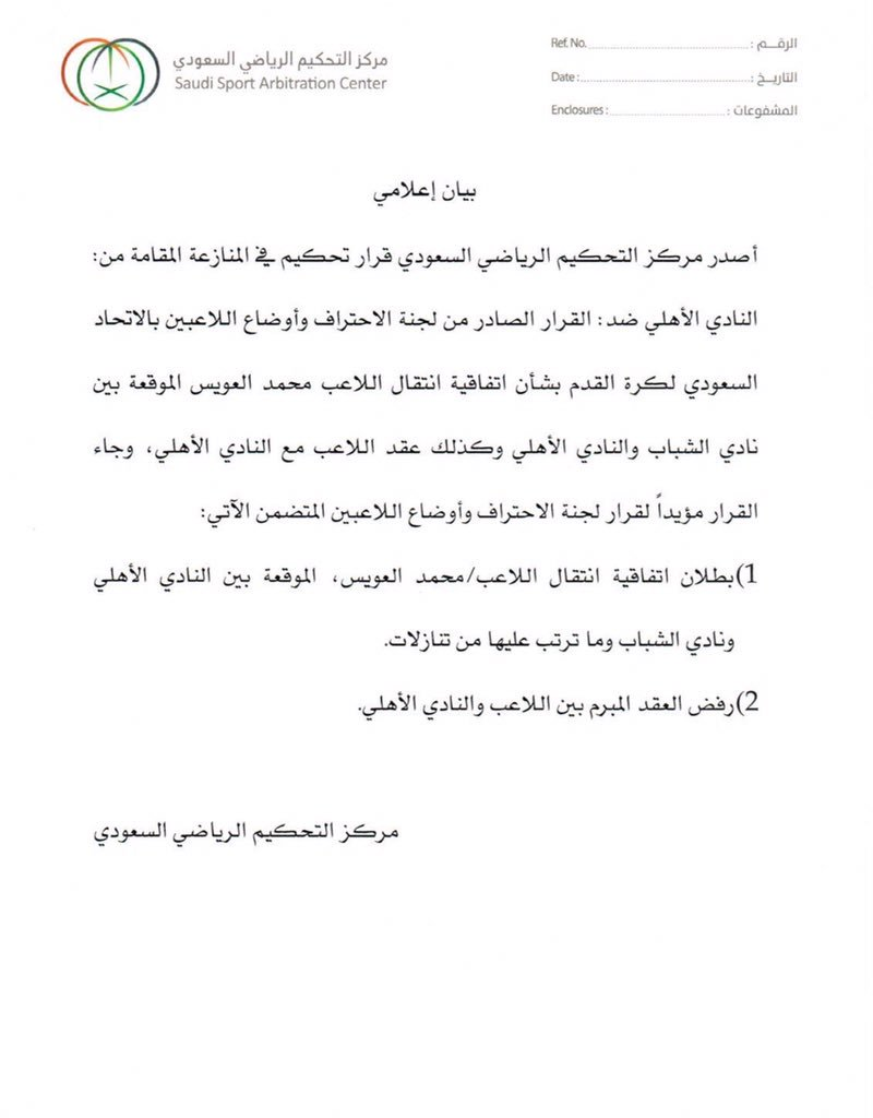 ركز التحكيم الرياضي يؤيد قرار لجنة الاحتراف ببطلان اتفاقية انتقال محمد العويس