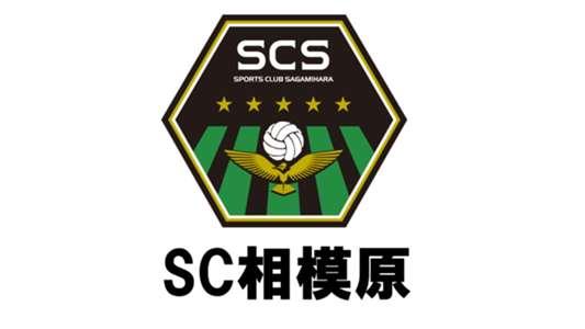 最新移籍情報】SC相模原-新加入...