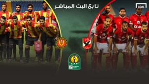 GFX AR Al Ahly Esperance ST