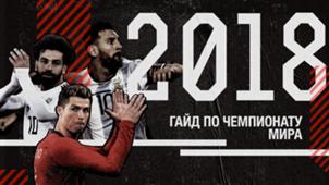 Гайд по чемпионату мира-2018
