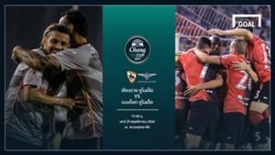 PREVIEW CHANG FA CUP : เชียงราย ยูไนเต็ด - แบงค็อก ยูไนเต็ด