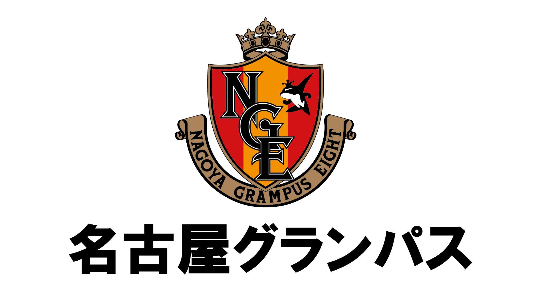 名古屋グランパス.jpg