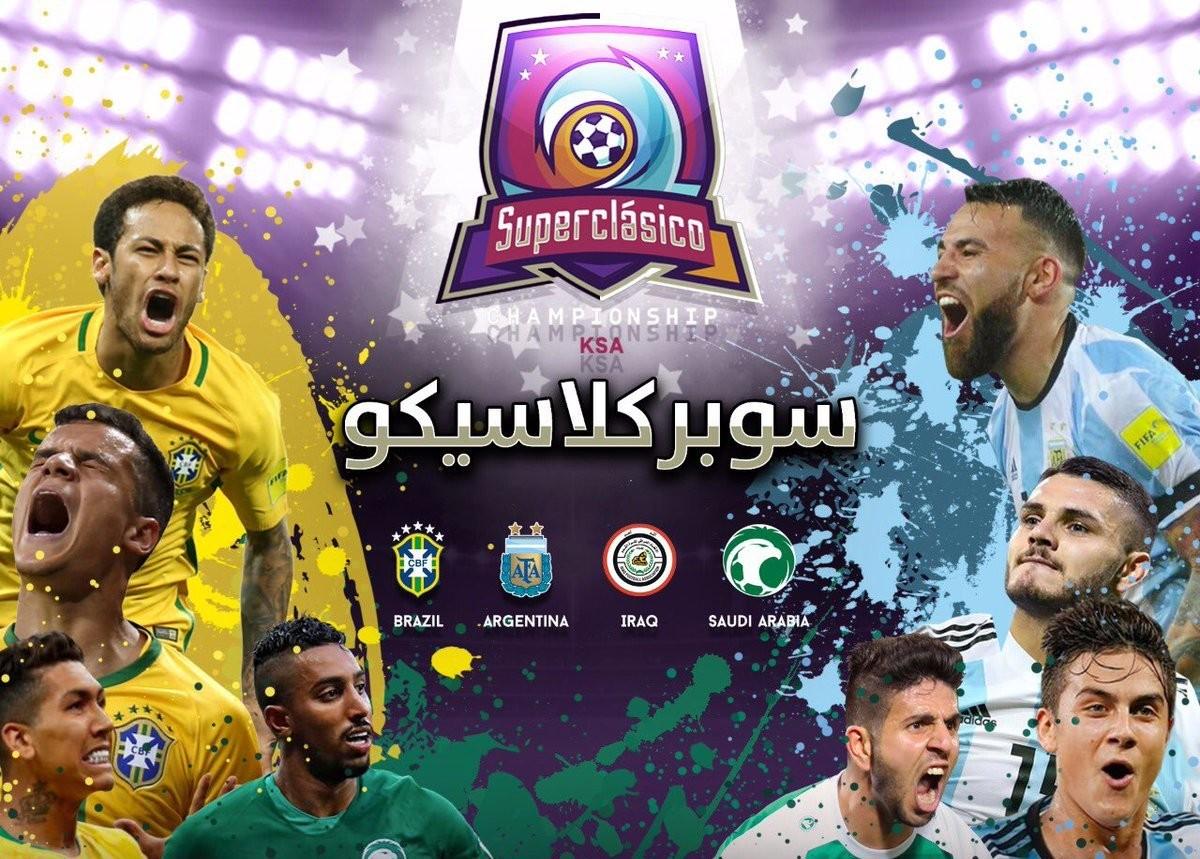الكشف عن أسعار تذاكر مباريات الدورة الرباعية بالسعودية