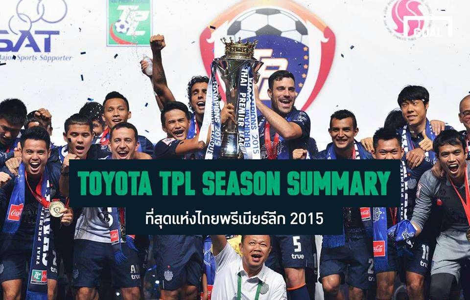 26 ที่สุดแห่งไทยพรีเมียร์ลีก 2015