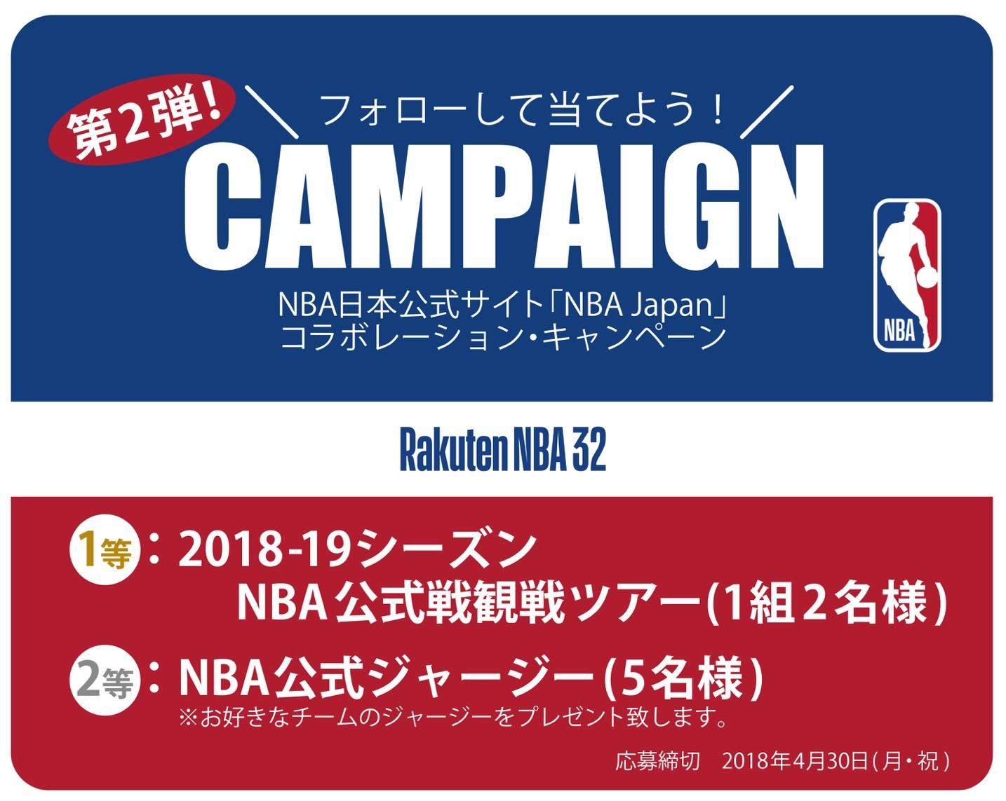 Rakuten NBA 32 Campaign